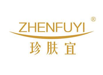 珍肤宜 ZHENFUYI