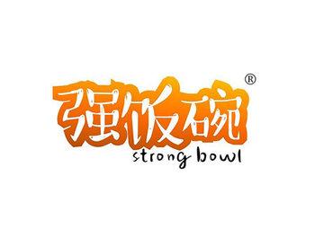 强饭碗 STRONG BOWL