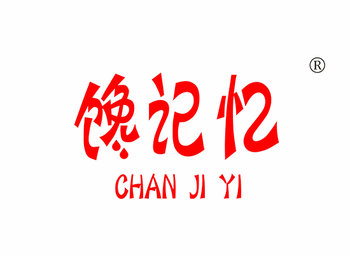 35-A142 馋记忆,CHANJIYI