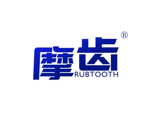 摩齒 RUBTOOTH