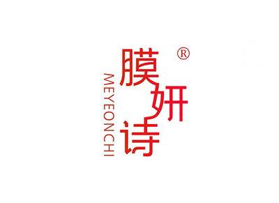 膜妍诗 MEYEONCHI商标