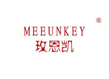 玫恩凯 MEEUNKEY