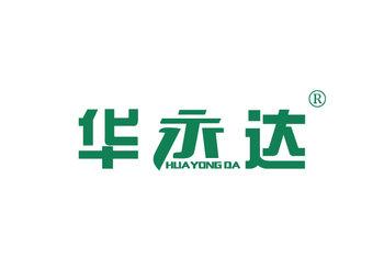 华永达,HUAYONGDA