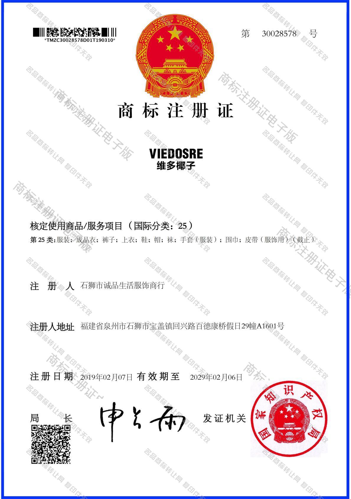 维多椰子 VIEDOSRE注册证