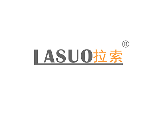拉索 LASUO