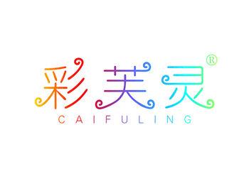 彩芙灵 CAIFULING