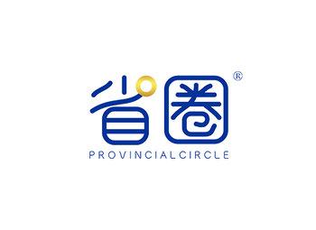 省圈 PROVINCIALCIRCLE