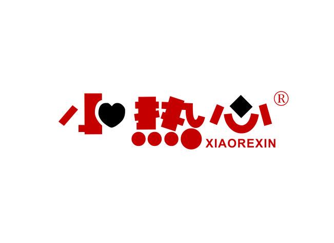 小热心;XIAOREXIN