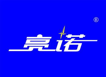 3-Y94496 亮诺