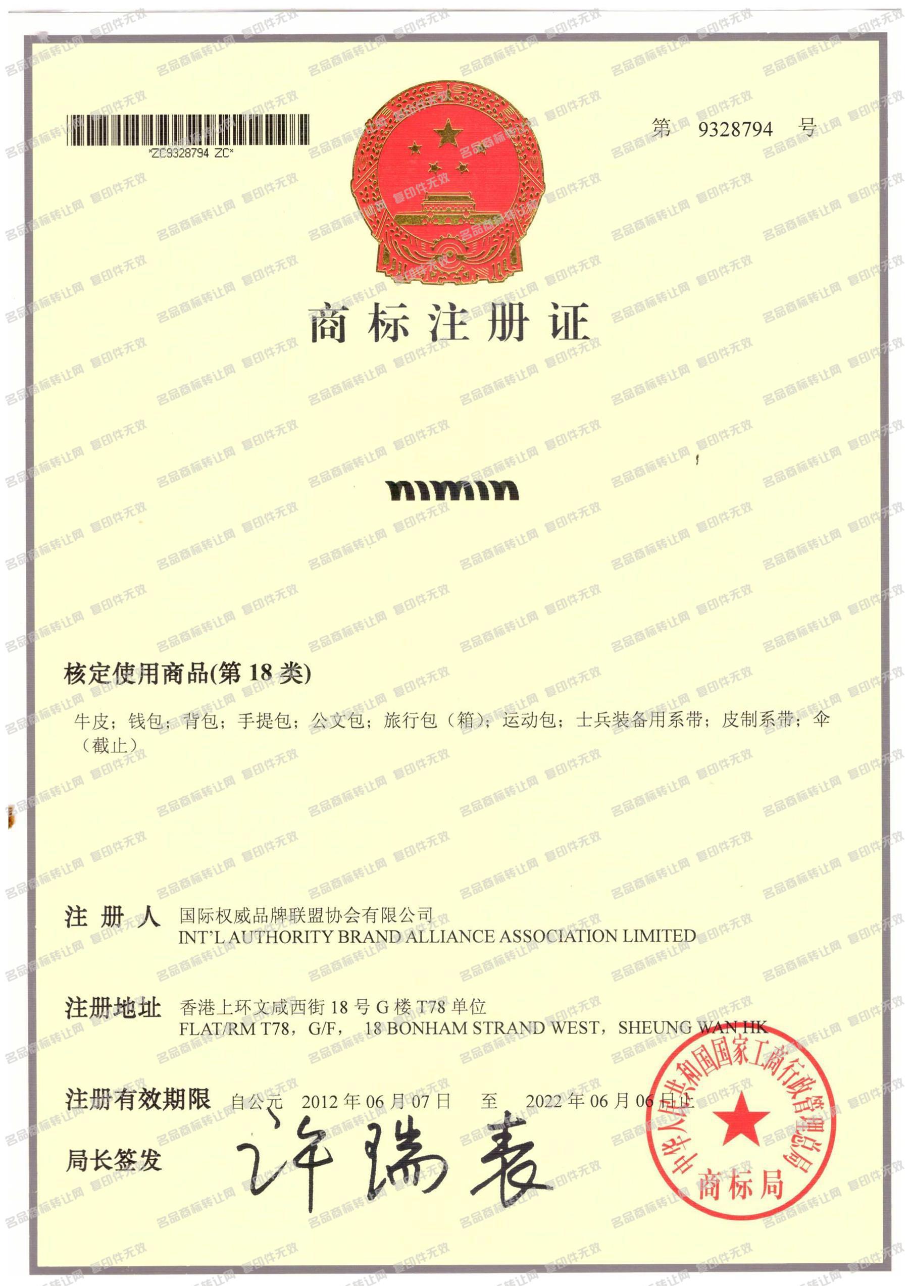 NIMIN注册证