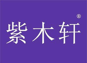 1-Y96369 紫木轩