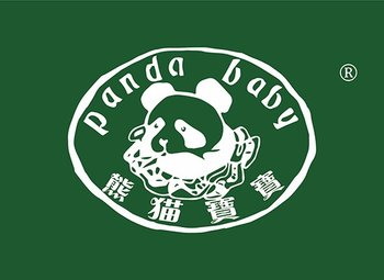 3-Y96535 熊猫宝宝;PANDA BABY