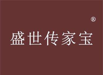 40-Y97196 盛世传家宝