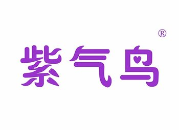 25-Y98190 紫气鸟