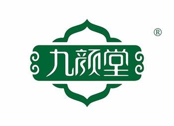 5-Y98174 九颜堂