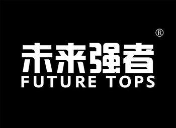 10-Y98225 未来强者 FUTURE TOPS