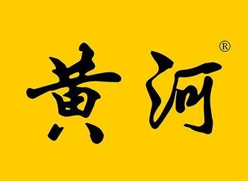 4-Y98347 黄河