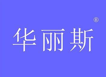 4-Y98339 华丽斯