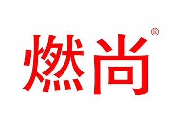 4-Y98343 燃尚