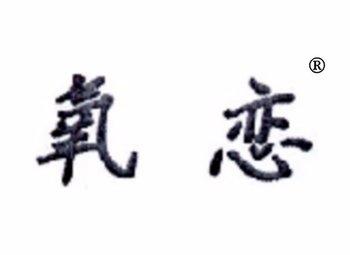11-Y98921 氧恋
