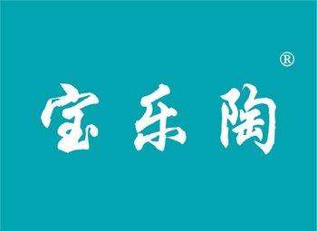 11-Y98984 宝乐陶