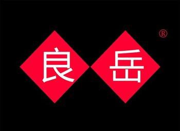 29-Y99349 良岳
