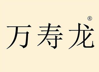 25-Y99923 万寿龙