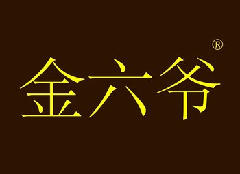 25-Y100043 金六爷
