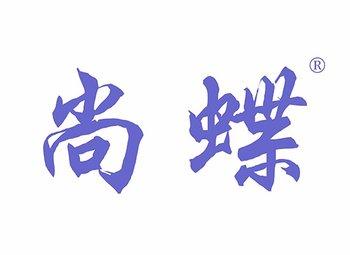 9-Y99814 尚蝶