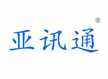 9-Y99865 亚讯通