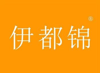 9-Y99799 伊都锦