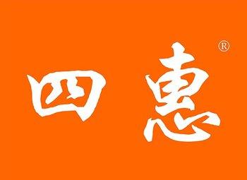 9-Y99880 四惠