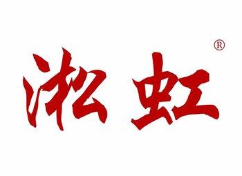 9-Y99878 淞虹