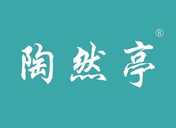 9-Y99819 陶然亭