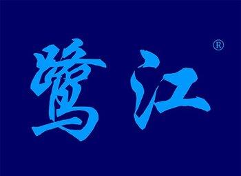 9-Y99875 鹭江