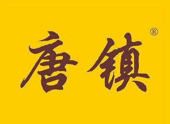 9-Y99859 唐镇