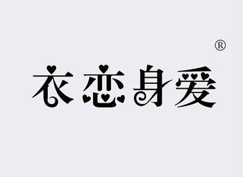 25-Y101307 衣恋身爱