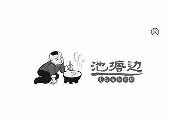 2-Y101090 池塘边麦饭石鱼火锅