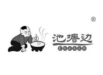 20-Y101095 池塘边麦饭石鱼火锅