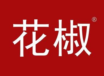 39-Y101441 花椒