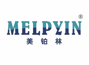 19-A057 美铂林MELPYIN