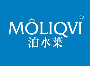 3-A404 泊水莱MOLIQVI