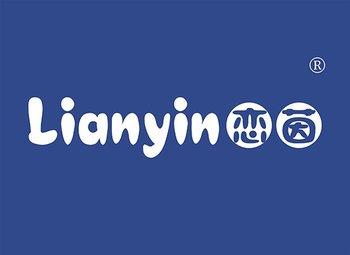 5-A230 恋茵LIANYIN
