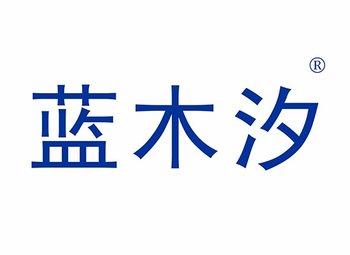 2-Y101574 蓝木汐