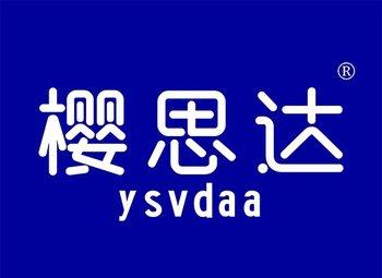 6-A037 樱思达,YSVDAA