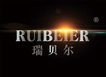 瑞贝尔 RUIBEIER