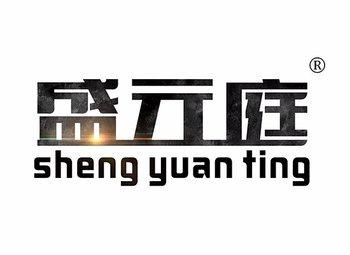 6-A059 盛元庭,SHENGYUANTING