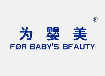 25-Y102967 为婴美  FOR BABY'S BFAUTY
