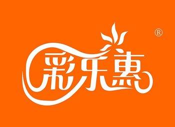 2-Y103153 彩乐惠