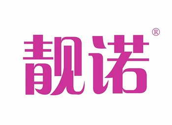 2-Y103158 靓诺
